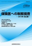 保険医への税務調査