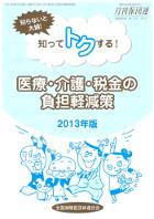 2013otoku.jpg