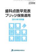 2014hayami.jpg
