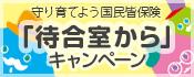 machiaishitu_banner.jpg