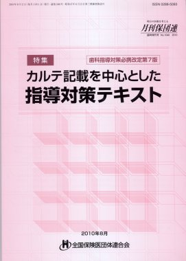 shidoutaisaku2010jpg.jpg