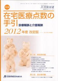 zaitaku2012.jpg