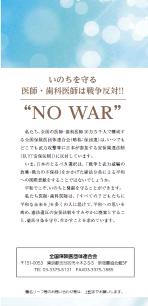 NoWar_2