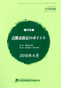 201604i_point_m