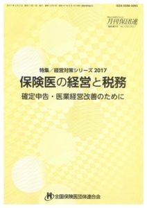 保険医の経営と税務(2017年版)