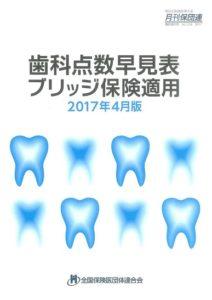 201704歯科早見表