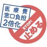 3/24 「♯医療費2倍化とめる」Twitterデモ開催 保団連